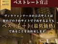 [お得情報]ホテルヴィラフォンテーヌ東京茅場町