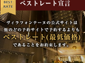 【ベストレート宣言】公式サイトからのご予約がお得!!
