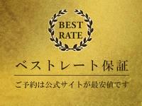 ★★【公式サイト限定】ホテル龍名館東京ベストレートプラン★★