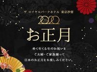 新しい年のはじまりを ザ ロイヤルパークホテル 東京汐留で
