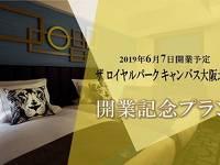 ザ ロイヤルパーク キャンバス 大阪北浜 開業記念プラン!