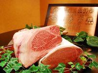 【2食付き】神戸ビーフ鉄板焼きコースで食欲の秋を満喫