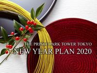 【大切な方と迎えるお正月】NEW YEAR PLAN2020