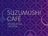 SUZUMUSHI CAFÉ チケット付きプラン