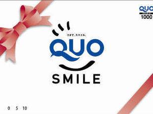 【QUOカード付】1,000円分QUOカード付プラン 写真