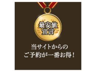 【最安値宣言】公式HPからの予約が一番お得!! 写真