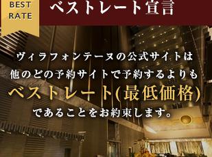 【ベストレート宣言】公式サイトからのご予約がお得!! 写真