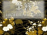 【お正月】~金簪~12/31から4泊5日8食★特別階客室確約