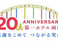 開業20周年 お一人様¥2,000~プラン
