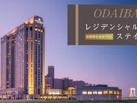 【長期滞在宿泊プラン】ODAIBAレジデンシャルステイ