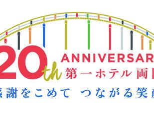 開業20周年 お一人様¥2,000~プラン 写真