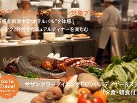 """【GoTo対象】サザンタワーダイニングDE """"バル""""ディナー"""