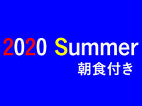 【2020年7月のご予約開始】 2020 SUMMER★朝食