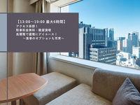 13:00~19:00最大6時間★高層階デイユース★部屋のみ