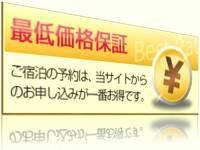 ★★★【最低価格保証】公式HPからの予約だからお得な料金♪