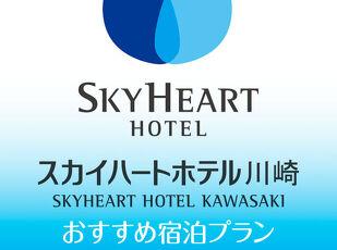 【ご予約はこちら】スカイハートホテル川崎 写真