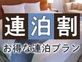 [お得情報]小田急ホテルセンチュリー相模大野