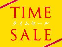 【WEB限定・タイムセール】10月31日まで!☆現金特価☆