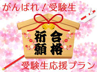 【期間限定】受験生応援プラン☆がんばれ受験生!≪朝食付≫