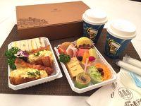 ご朝食はお部屋でゆったりと~モーニングボックス付宿泊プラン~