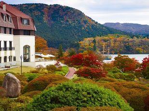 【2020秋季限定】芦ノ湖畔と庭園を散策 秋の箱根旅 朝食付 写真