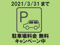<3/31迄>駐車場代金無料キャンペーン中!