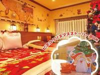ビスコクリスマスストーリーBOOK付き宿泊プラン