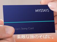 マイステイズホテルチェーンメンバーズスタンプカードがお得!!