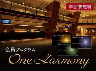 『One Harmony 会員』ならホテル直接予約でお得に! 写真