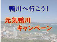 鴨川元気キャンペーン商品券付★個室料亭「よしだや」プラン