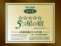 [GoTo対象]お得♪『5つ星の宿認定感謝』プラン