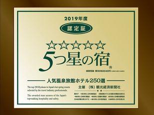 【特典付】リニューアルオープン1周年!『5つ星の宿認定感謝』 写真