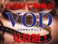 VOD無料視聴付ステイプラン★朝食付