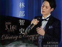 林部 智史Dining&Concert2020