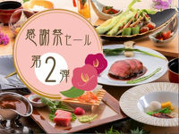 【感謝祭セール☆第2弾】料金そのまま<グレードアップ会席>♪