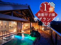 ★旅館甲子園準グランプリ受賞記念★2人で最大6000円OFF
