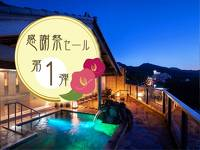 【感謝祭セール☆第1弾】2人で最大6,000円OFF☆
