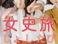 【女性限定】★温泉女史旅★ドリンク、アメニティなど5大特典付