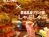 ★秋割25%OFF★【紅葉×群馬県産ブランド豚しゃぶしゃぶ】