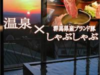 ★冬割25%OFF★【温泉×群馬県産ブランド豚しゃぶしゃぶ】