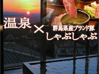 ★冬割25%OFF★【温泉×ブランド豚しゃぶしゃぶ】