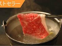 【部屋食×上州牛しゃぶしゃぶが9800円!~】伊香保旅♪