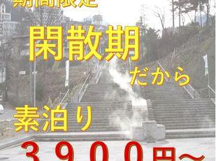 閑散期だから素泊3900円~!★PayPayなら5%還元中! 写真