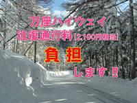 ★日取り限定★万座ハイウェイ往復通行料金負担します!!