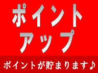 【ポイント5倍!!★超高濃度硫黄泉+食べ放題バイキング】