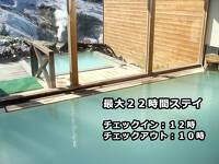 【GoTo対象】最大22時間ロングステイプラン