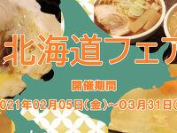《冬の北海道フェア》2月5日~3月31日で開催!