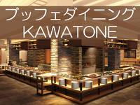目の前で作るライブ調理ブッフェダイニング「KAWATONE」