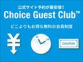 [お得情報]コンフォートホテル長野