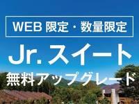 【WEB限定・数量限定】Jrスイートへ無料アップグレード